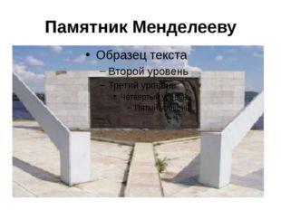 Памятник Менделееву