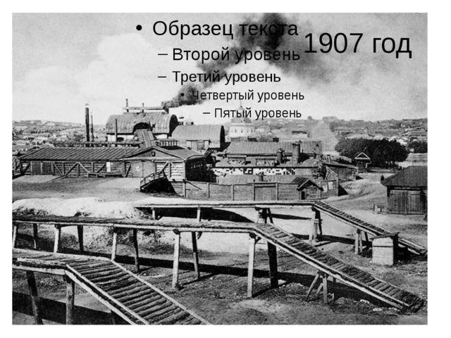 1907 год