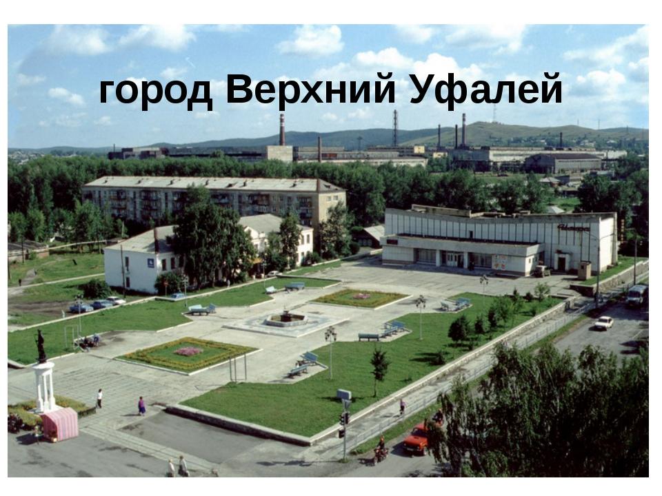 город Верхний Уфалей