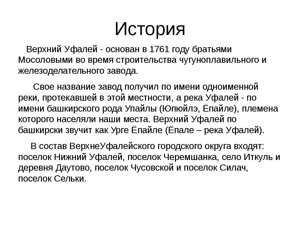 История Верхний Уфалей - основан в 1761 году братьями Мосоловыми во время стр...
