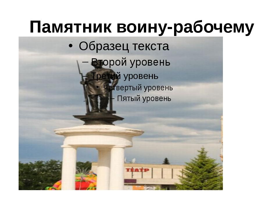 Памятник воину-рабочему