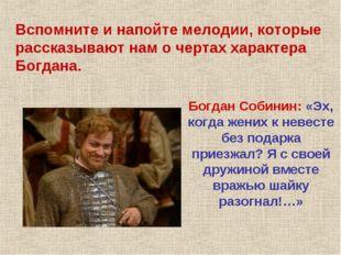 Богдан Собинин: «Эх, когда жених к невесте без подарка приезжал? Я с своей др