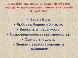 Создайте национальный характер русского народа, опираясь на опыт знакомства с