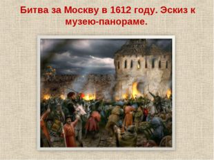 Битва за Москву в 1612 году. Эскиз к музею-панораме.