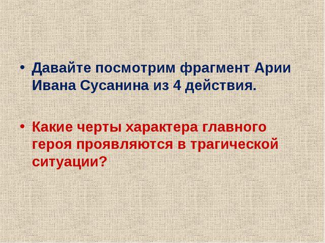 Давайте посмотрим фрагмент Арии Ивана Сусанина из 4 действия. Какие черты хар...