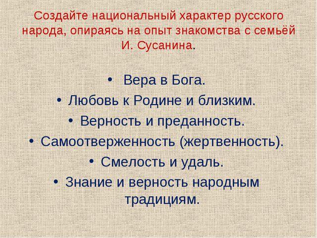 Создайте национальный характер русского народа, опираясь на опыт знакомства с...
