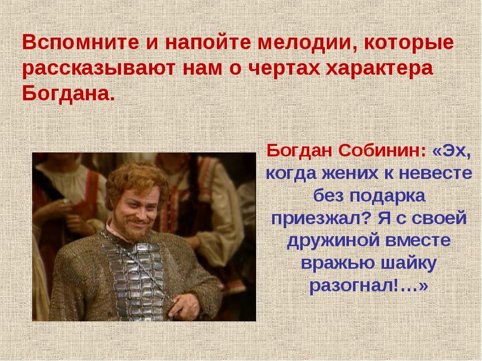 Богдан Собинин: «Эх, когда жених к невесте без подарка приезжал? Я с своей др...