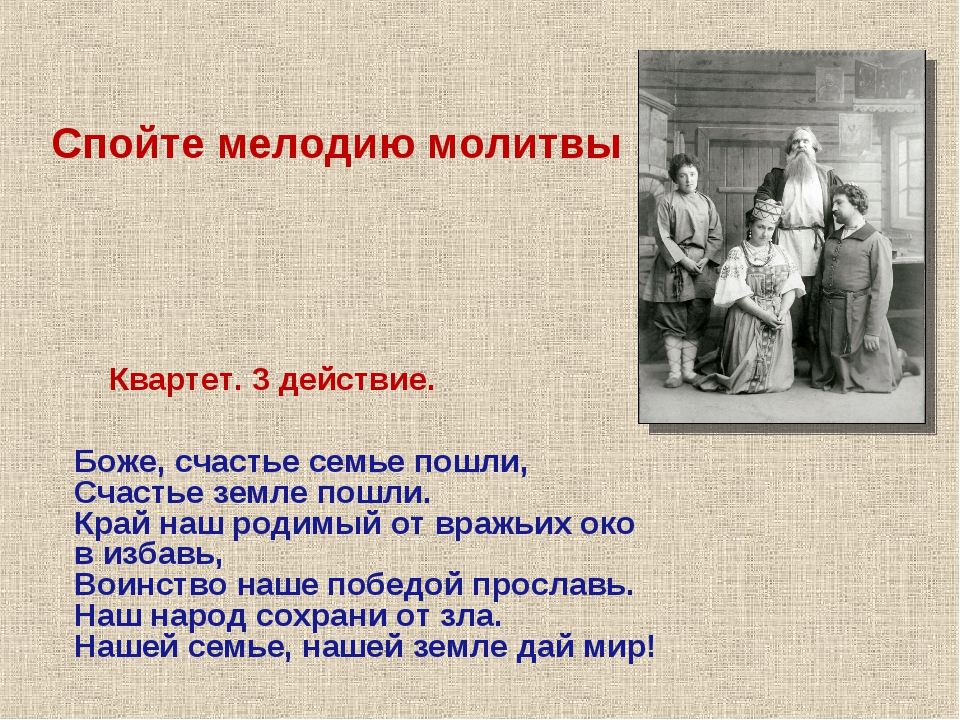 Боже, счастье семье пошли, Счастье земле пошли. Край наш родимый от вражьих о...