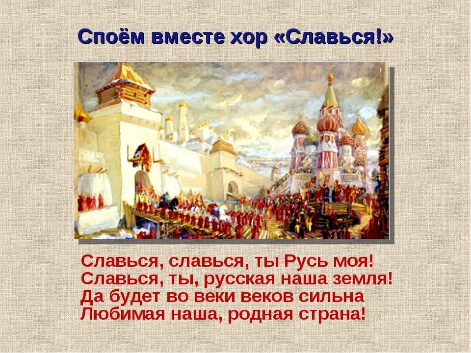 Споём вместе хор «Славься!» Славься, славься, ты Русь моя! Славься, ты, русск...