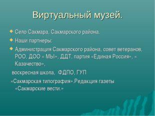 Виртуальный музей. Село Сакмара, Сакмарского района. Наши партнеры: Администр