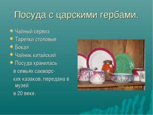 Посуда с царскими гербами. Чайный сервиз Тарелки столовые Бокал Чайник китайс