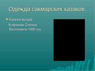 Одежда сакмарских казаков. Казачий мундир Агафонова Степана Васильевича 1906