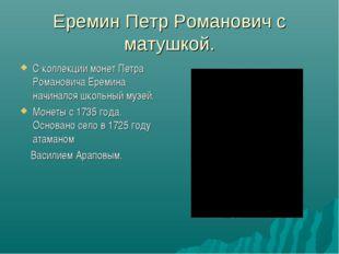 Еремин Петр Романович с матушкой. С коллекции монет Петра Романовича Еремина