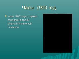 Часы 1900 год. Часы 1900 года с гирями переданы в музей Марией Ильиничной Гла