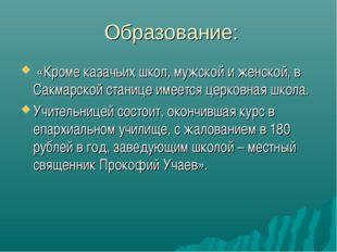 Образование: «Кроме казачьих школ, мужской и женской, в Сакмарской станице и