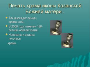 Печать храма иконы Казанской Божией матери . Так выглядит печать храма стоя.