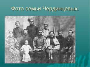 Фото семьи Чердинцевых.