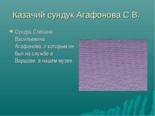 Казачий сундук Агафонова С.В. Сундук Степана Васильевича Агафонова, с которым