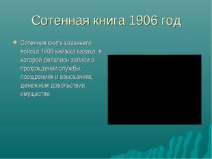 Сотенная книга 1906 год Сотенная книга казачьего войска.1906 книжка казака, в