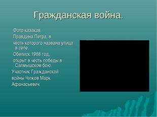 Гражданская война. Фото казаков. Правдина Петра, в честь которого названа ули