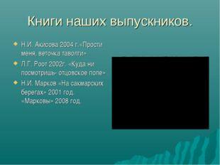 Книги наших выпускников. Н.И. Акисова 2004 г.«Прости меня, веточка таволги» Л