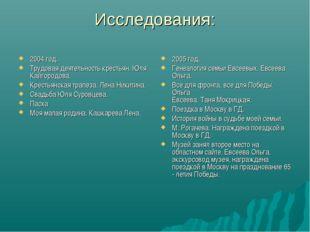 Исследования: 2004 год. Трудовая деятельность крестьян. Юля Кайгородова. Крес
