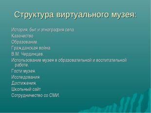 Структура виртуального музея: История, быт и этнография села Казачество Образ