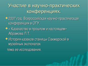 Участие в научно-практических конференциях. 2007 год. Всероссийская научно-пр