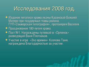 Исследования 2008 год. Издание летописи храма иконы Казанской Божией Матери п