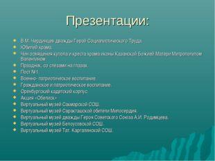 Презентации: В.М. Чердинцев дважды Герой Социалистического Труда. Юбилей храм