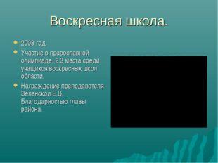 Воскресная школа. 2008 год. Участие в православной олимпиаде. 2,3 места среди