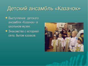 Детский ансамбль «Казачок» Выступление детского ансамбля «Казачок» в школьном