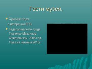 Гости музея. Сумкина Надя с ветераном ВОВ, педагогического труда Ткаченко Мих