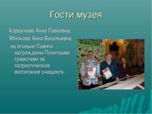 Гости музея Коршунова Анна Павловна, Яблокова Анна Васильевна, на огоньке Пам
