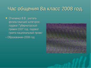 Час общения 8а класс 2008 год. Отчиченко В.В., учитель физики высшей категори
