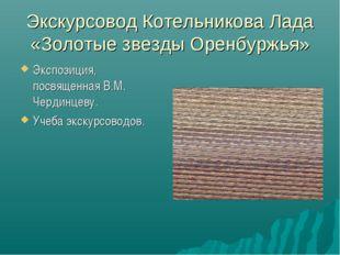 Экскурсовод Котельникова Лада «Золотые звезды Оренбуржья» Экспозиция, посвяще