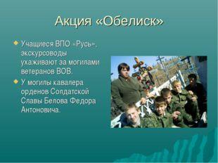 Акция «Обелиск» Учащиеся ВПО «Русь», экскурсоводы ухаживают за могилами ветер