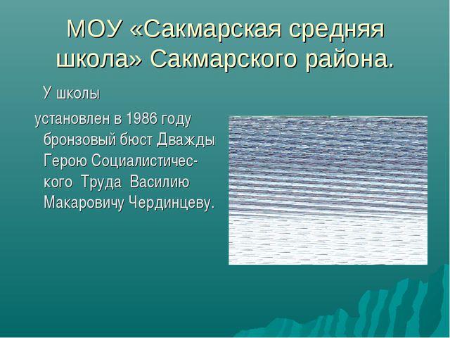 МОУ «Сакмарская средняя школа» Сакмарского района. У школы установлен в 1986...