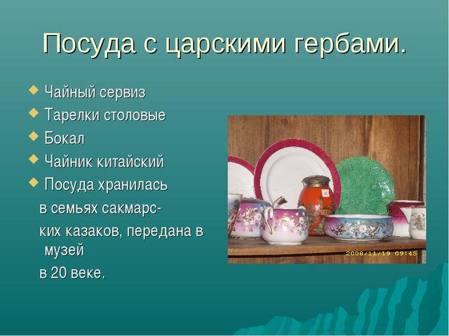 Посуда с царскими гербами. Чайный сервиз Тарелки столовые Бокал Чайник китайс...