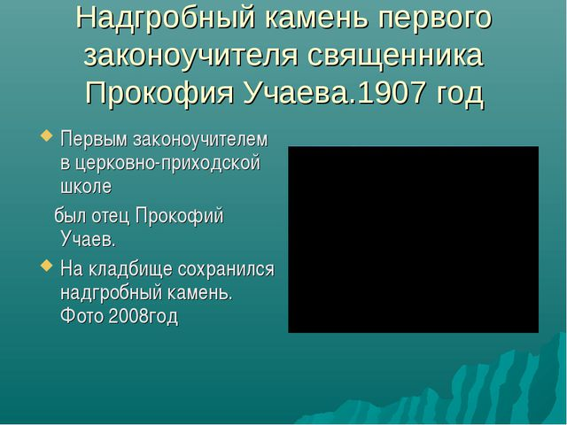 Надгробный камень первого законоучителя священника Прокофия Учаева.1907 год П...