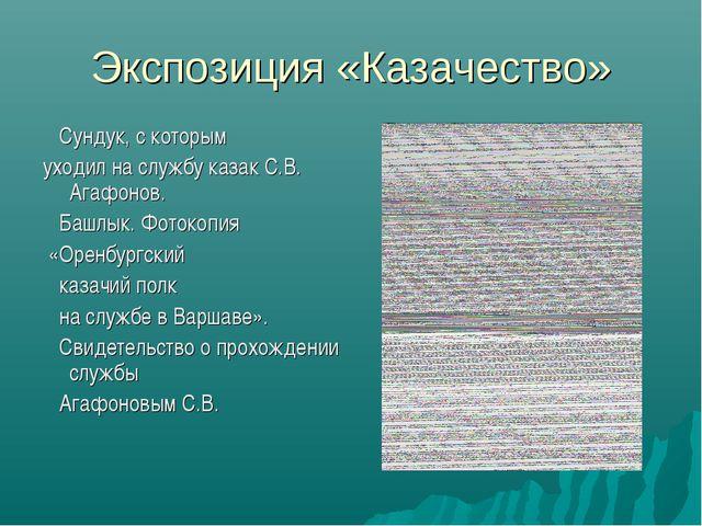 Экспозиция «Казачество» Сундук, с которым уходил на службу казак С.В. Агафоно...