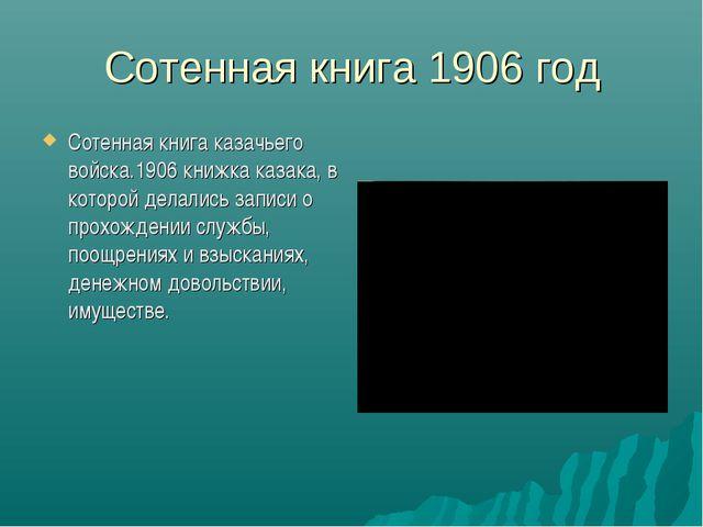 Сотенная книга 1906 год Сотенная книга казачьего войска.1906 книжка казака, в...