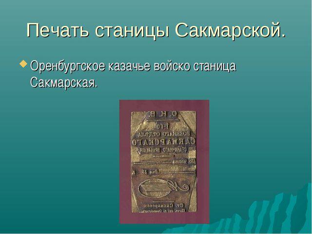 Печать станицы Сакмарской. Оренбургское казачье войско станица Сакмарская.