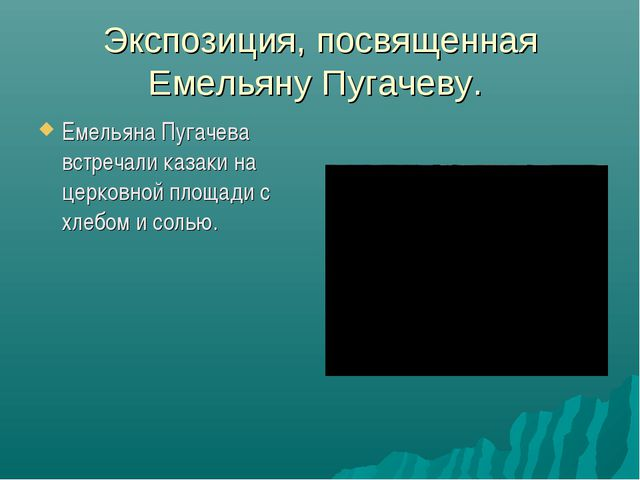 Экспозиция, посвященная Емельяну Пугачеву. Емельяна Пугачева встречали казаки...