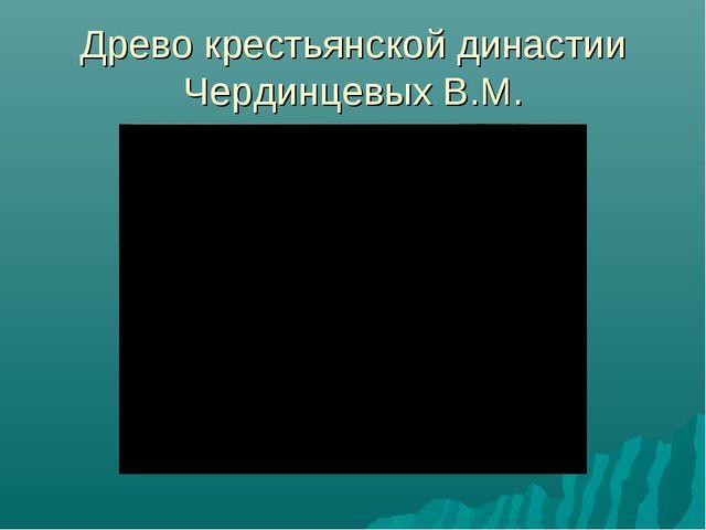 Древо крестьянской династии Чердинцевых В.М.