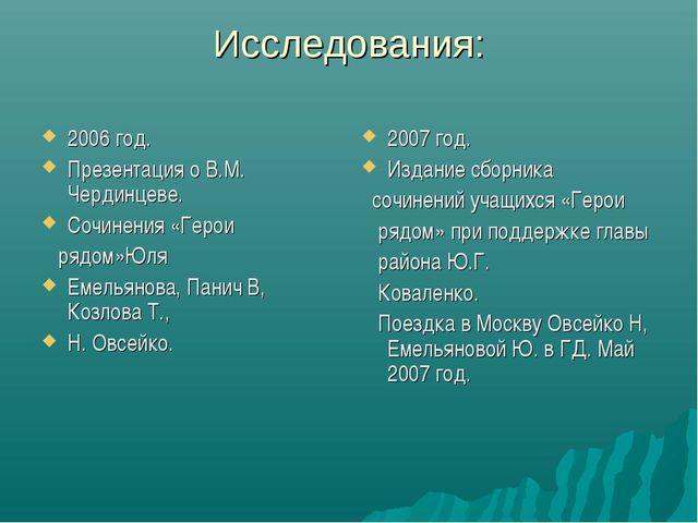 Исследования: 2006 год. Презентация о В.М. Чердинцеве. Сочинения «Герои рядом...