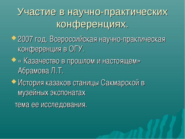Участие в научно-практических конференциях. 2007 год. Всероссийская научно-пр...
