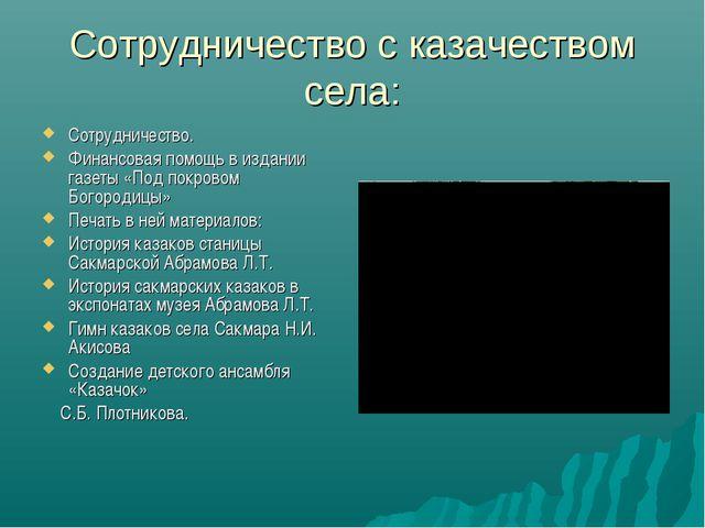 Сотрудничество с казачеством села: Сотрудничество. Финансовая помощь в издани...
