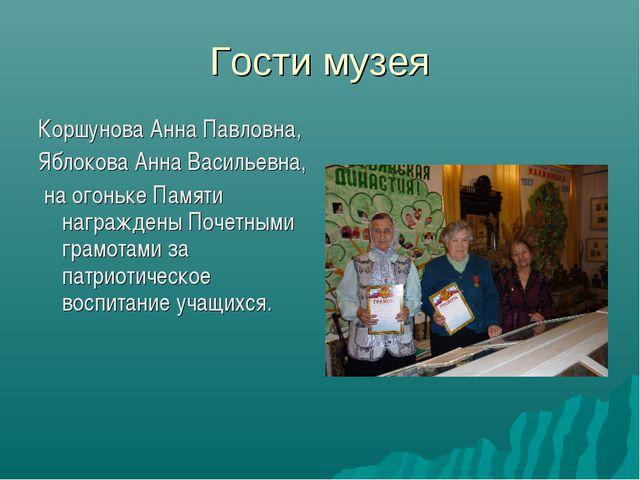 Гости музея Коршунова Анна Павловна, Яблокова Анна Васильевна, на огоньке Пам...