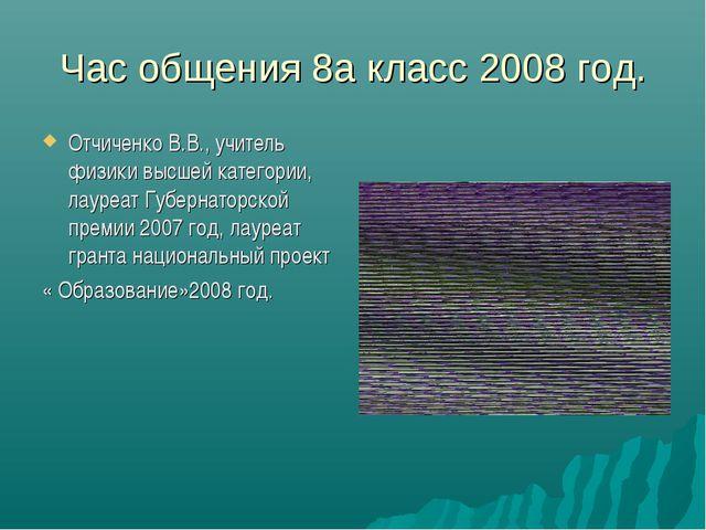 Час общения 8а класс 2008 год. Отчиченко В.В., учитель физики высшей категори...